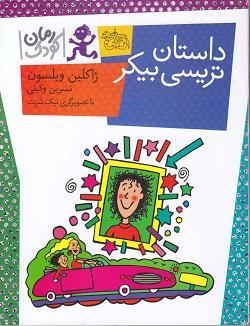 کتاب کودک و نوجوان: داستان تریسی بیکر