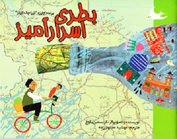 کتاب کودک و نوجوان: فهرست کتاب های ماه - آبان ٩۲