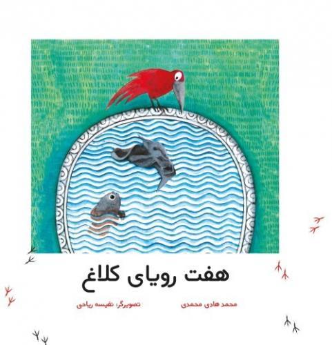 کتاب کودک و نوجوان: هفت رویای کلاغ