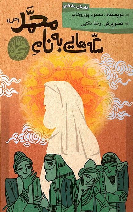 کتاب کودک و نوجوان: سکه هایی به نام محمد (ص)