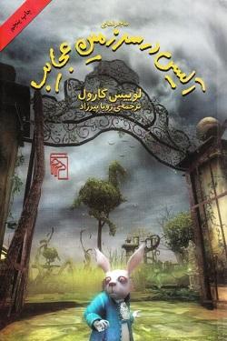 کتاب کودک و نوجوان: ماجراهای آلیس در سرزمین عجایب