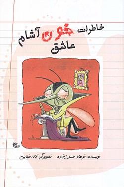 کتاب کودک و نوجوان: خاطرات خون آشام عاشق