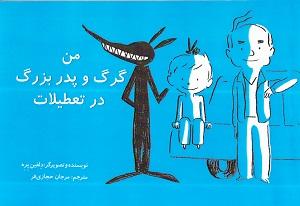 کتاب کودک و نوجوان: من، گرگ و پدربزرگ در تعطیلات