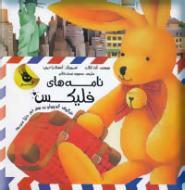 کتاب کودک و نوجوان: نامه های فلیکس: خرگوش کوچولو به سفر دور دنیا می رود