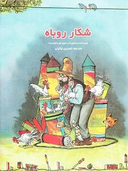 کتاب کودک و نوجوان: شكار روباه
