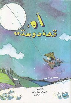 کتاب کودک و نوجوان: اه، قصه دوستی
