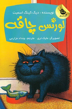 کتاب کودک و نوجوان: لورنس چاقه