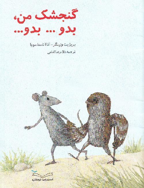 کتاب کودک و نوجوان: گنجشک من بدو ... بدو....
