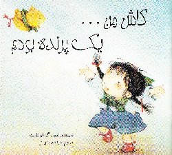 کتاب کودک و نوجوان: کاش من یک ....بودم