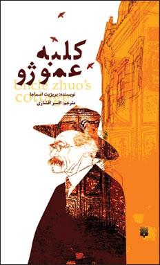 کتاب کودک و نوجوان: کلبه عمو ژو