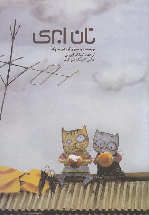 کتاب کودک و نوجوان: نان ابری