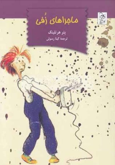 کتاب کودک و نوجوان: ماجرای زوفی