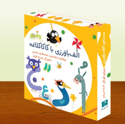 کتاب کودک و نوجوان: الفباورزی با کاکاکلاغه