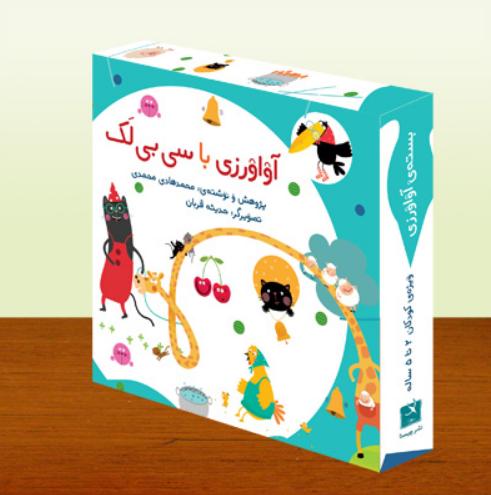 کتاب کودک و نوجوان: آواورزی با سیبیلک