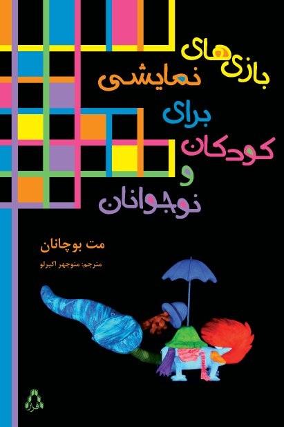 کتاب کودک و نوجوان: بازیهای نمایشی برای کودکان و نوجوانان