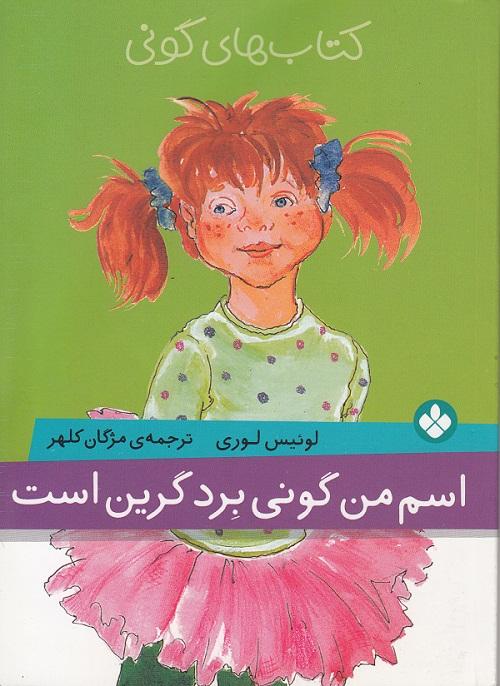 کتاب کودک و نوجوان: اسم من گونی برد گرین است