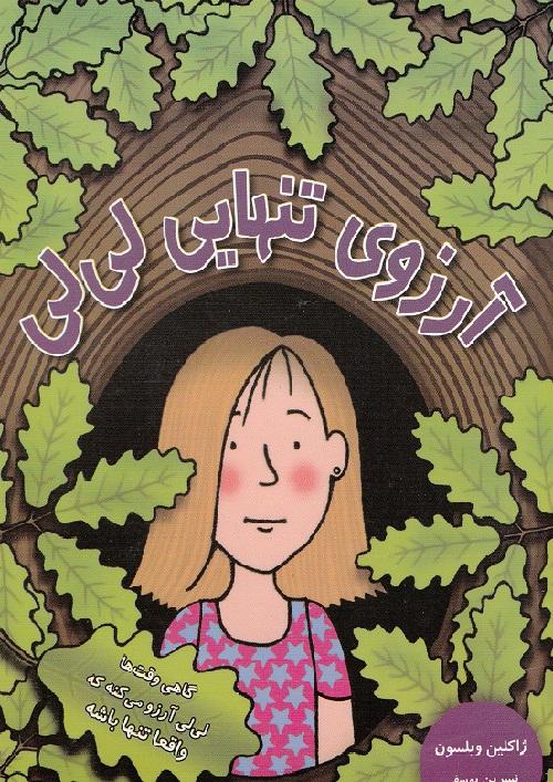 کتاب کودک و نوجوان: آرزوی تنهایی لی لی
