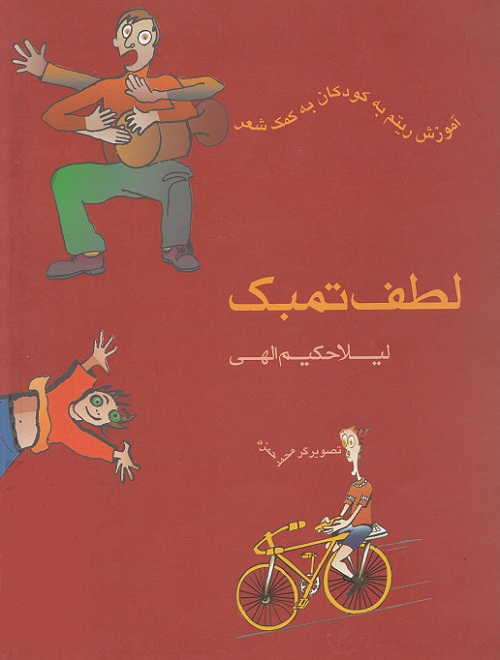 کتاب کودک و نوجوان: لطف تنبک