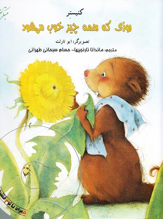 کتاب کودک و نوجوان: روزی که همه چیز خوب می شود