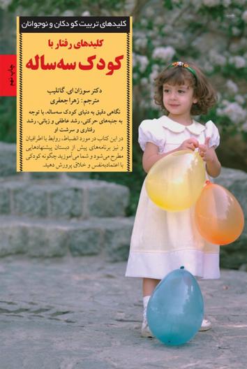 کتاب کودک و نوجوان: کلیدهای رفتار با کودک سه ساله