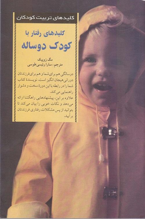 کتاب کودک و نوجوان: کلیدهای رفتار با کودک دو ساله