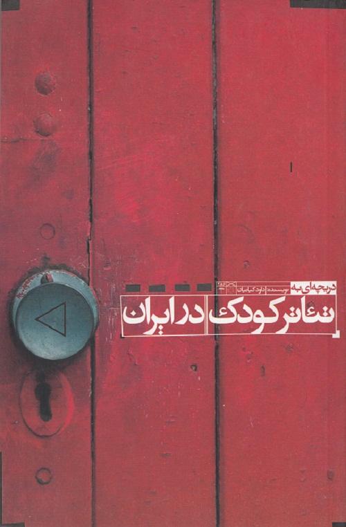 کتاب کودک و نوجوان: دریچهای به تئاتر کودک در ایران (مجموعه مقالات در زمینه تئات