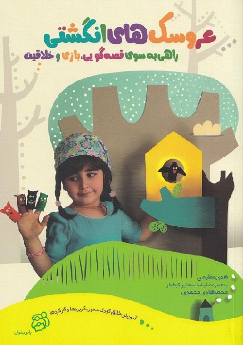 کتاب کودک و نوجوان: عروسک های انگشتی راهی به سوی قصه گویی، بازی و خلاقیت