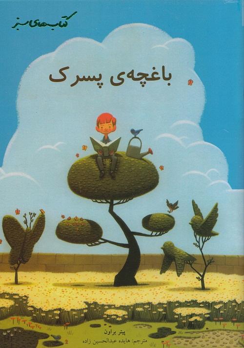 کتاب کودک و نوجوان: باغچهی پسرک