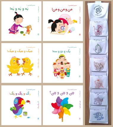 کتاب کودک و نوجوان: مجموعه کتاب های مقوایی نخستین کتابخانه من
