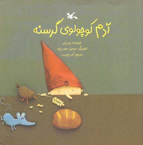 کتاب کودک و نوجوان: آدم کوچولوی گرسنه