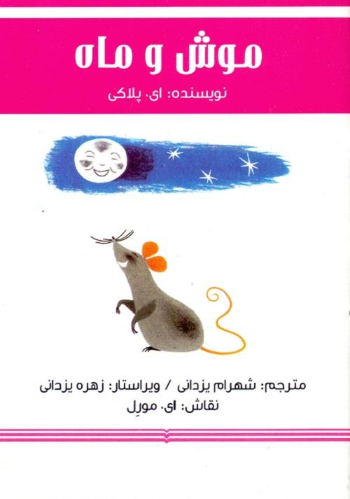کتاب کودک و نوجوان: موش و ماه