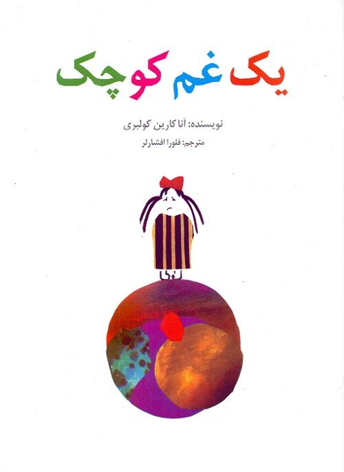 کتاب کودک و نوجوان: یک غم کوچک