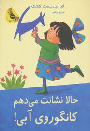 کتاب کودک و نوجوان:  کانگوروی آبی