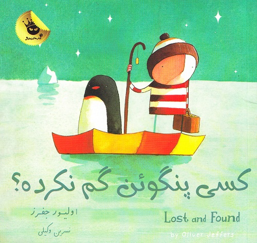 کتاب کودک و نوجوان: کسی پنگوئن گم نکرده؟