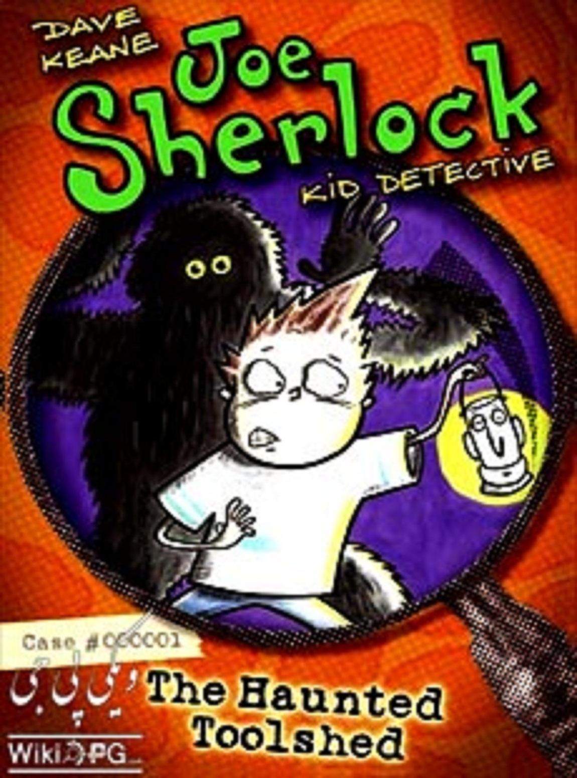 کتاب کودک و نوجوان: ماجرای خنگ ترین کارآگاه دنیا، جو شرلوک