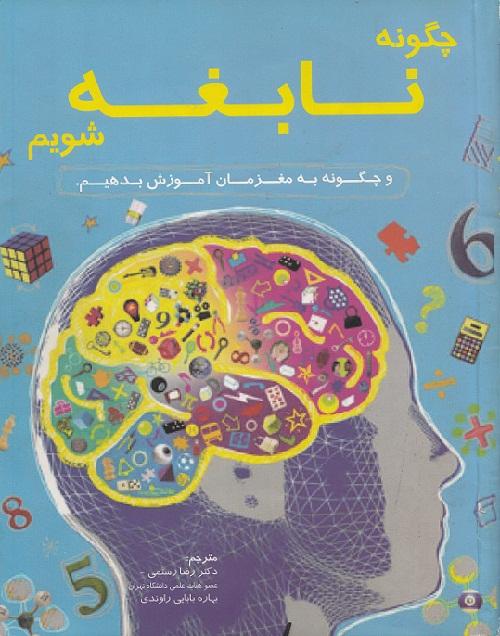 کتاب کودک و نوجوان: چگونه نابغه شویم و چگونه به مغزمان آموزش دهیم