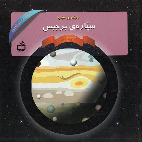 کتاب کودک و نوجوان: مجموعه منظومه خورشیدی: بزرگترین سیاره، سیاره ی برجیس