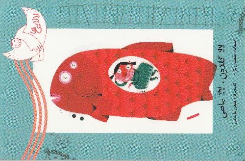 کتاب کودک و نوجوان: لالا گلدون، لالا ماهی