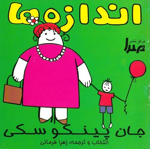 کتاب کودک و نوجوان: کتاب های کودکستانی من (رنگ ها، خانه ها، اعداد، اندازه ها، زم