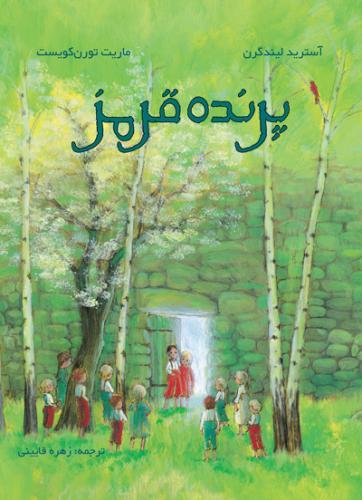 کتاب کودک و نوجوان: پرنده قرمز