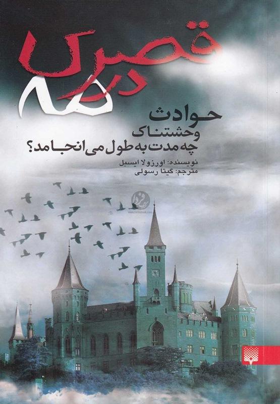 کتاب کودک و نوجوان: قصری در مه