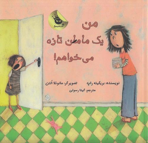 کتاب کودک و نوجوان: من یک مامان تازه می خواهم