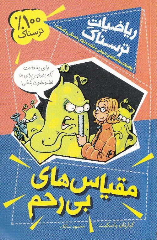 کتاب کودک و نوجوان: مقیاس های بی رحم