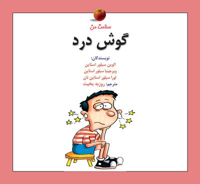 کتاب کودک و نوجوان: گوش درد