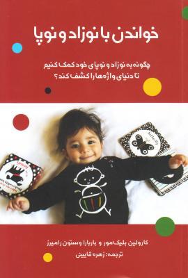 کتاب کودک و نوجوان: خواندن با نوزاد و نوپا، چگونه به نوزاد و نوپای خود کمک کنیم