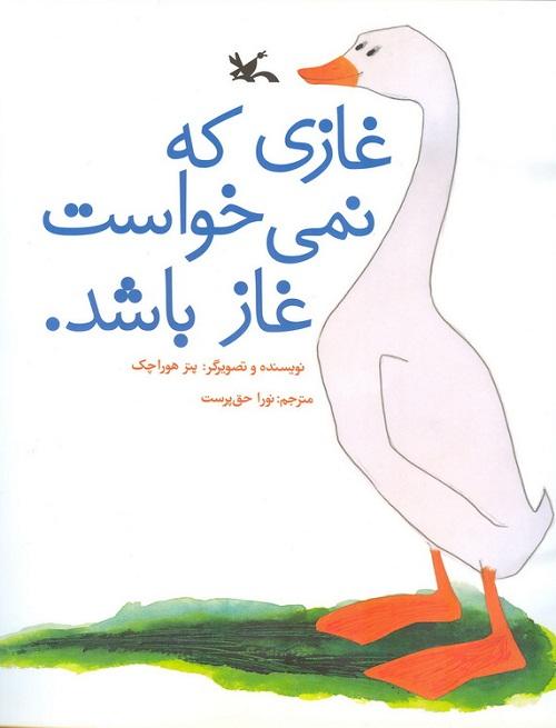 کتاب کودک و نوجوان: غازی که نمی خواست غاز باشد