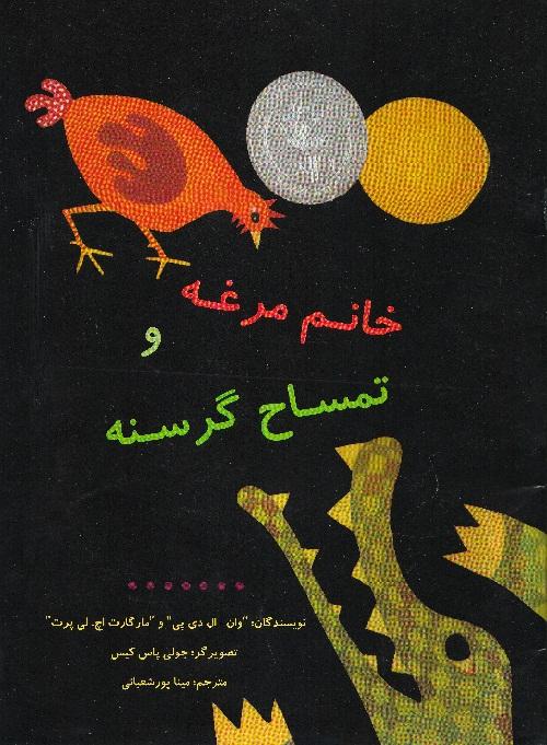 کتاب کودک و نوجوان: خانم مرغه و تمساح گرسنه