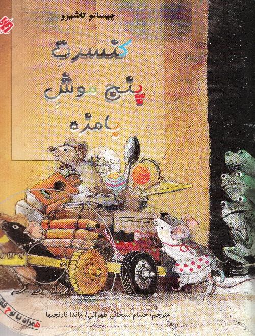 کتاب کودک و نوجوان: کنسرت پنج موش بامزه