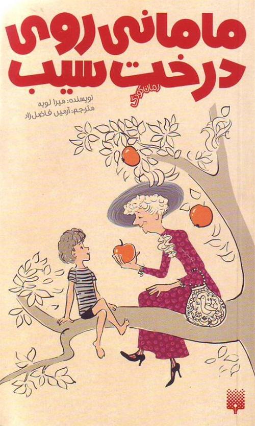 کتاب کودک و نوجوان: مامانی روی درخت سیب