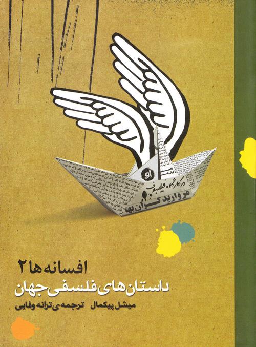 کتاب کودک و نوجوان: داستان های فلسفی جهان - افسانه ها ۲